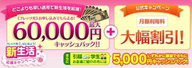 フレッツ光申込みで≪最大60,000円キャッシュバック!