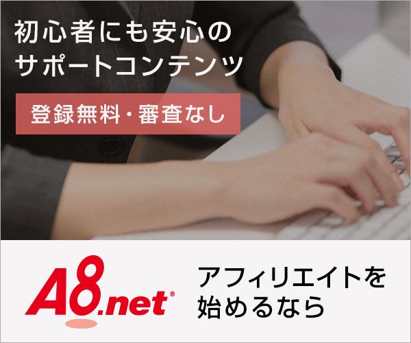 アフィリエイトで稼ぎたいならば、「A8.net」はぜひ登録しておこう!