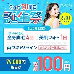 全身から4か所★まとめて《100円キャンペーン!!》