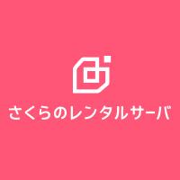容量10GB月額129円~使えるさくらのレンタルサーバー