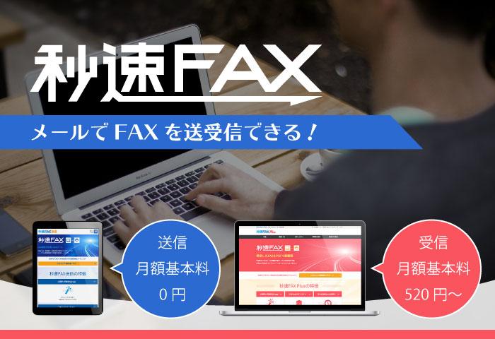【Toones】インターネットFAX