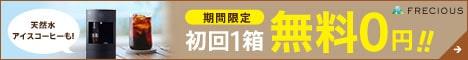 フレシャス「スラット+カフェ」公式バナー