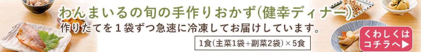 働くママ・パパからの味評価No1獲得!安心の手作り惣菜【わんまいる】3年で会員登録者数1万人突破!