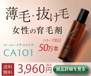 新発想の育毛剤が20%OFF 女性の「薄毛」「抜け毛」CA101が解決します