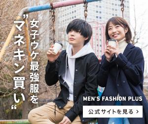 男性服の通販サイト『メンズファッションプラス』は、10代後半〜30代前半の男性服の通販サイトです。