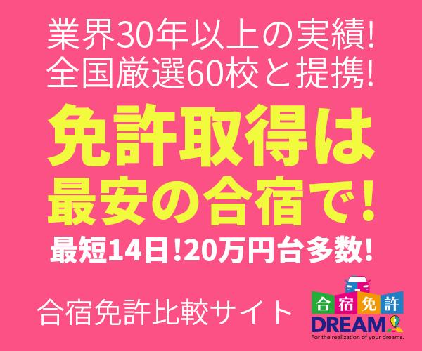最短14日間の合宿免許 自炊プランなら168,000円~