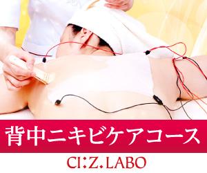 お尻のニキビを解消するためには、ニキビが出来にくい肌質へ改善する