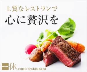 厳選レストランを簡単予約!【一休.com レストラン予約】
