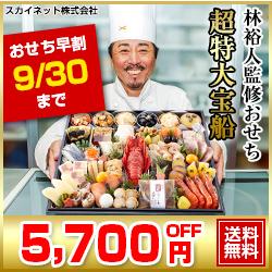 !【匠本舗】どんどん売れる<料亭おせち>