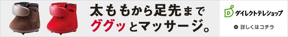 エアモフットマッサージ機の公式通販サイト