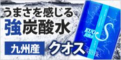 炭酸水KUOS