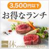 3,500円ランチ特集[一休.comレストラン]