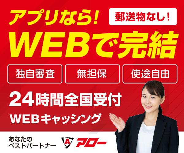 WEBキャッシング