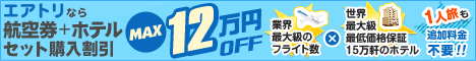 DeNAトラベル 【定額】