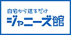 【JUSTY】ジャニーズ館 宅配買取