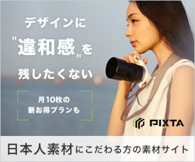 動画素材販売サイト PIXTA