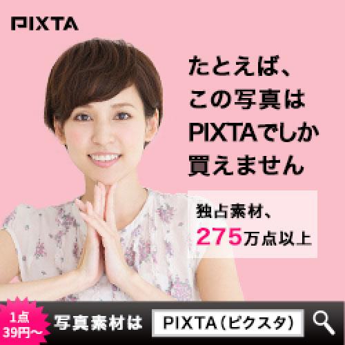画像素材 PIXTA紹介