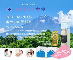宅配水で富士山の天然水が500mlあたり54円は業界でも最安値圏です。
