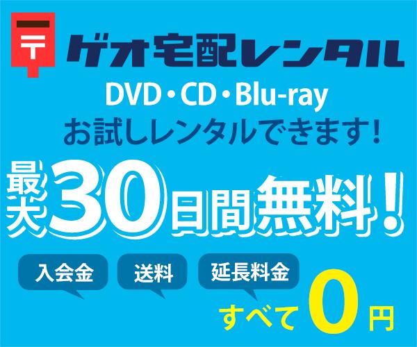 ネット宅配DVDレンタルサービス【ゲオ宅配レンタル】有料会員登録