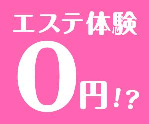 大人の女性のモニターお試しサイト【美トリ】説明会参加登録