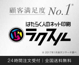 【ラクスル株式会社】