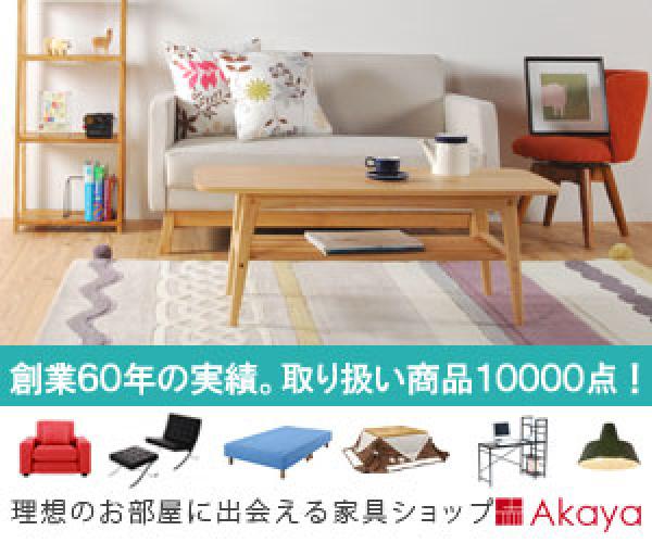 欲しい家具が必ず見つかる!家具総合通販サイト【AKAYAオンラインショップ】