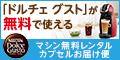 ネスカフェ ドルチェグスト/バリスタ/スペシャルT