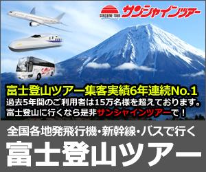 富士登山・ツアー【サンシャインツアー】オンライン予約