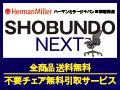 ハーマンミラー正規販売店「庄文堂ネクスト」