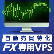 FXのVPS設定