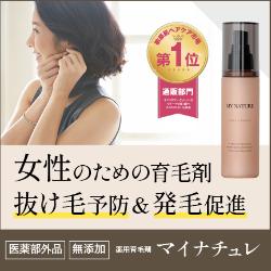 女性専用の無添加育毛剤【マイナチュレ】