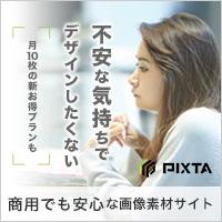 PIXTA