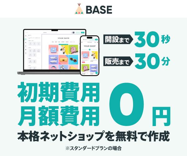 【BASE】無料ネットショップ