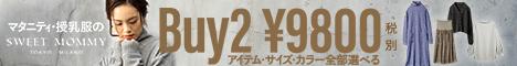 マタニティウェア専門店Sweet mommy