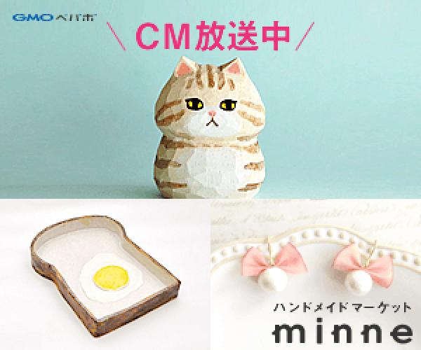 ハンドメイド作品のオンラインマーケット「minne」(ミンネ)クリエイター募集