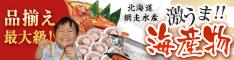 カニなら北海道産!新鮮な蟹をあなたに!「北海道網走水産」