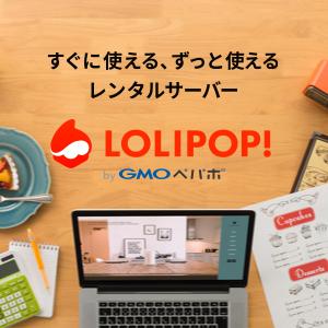 【ロリポップ!】ワードプレス簡単インストール大好評!