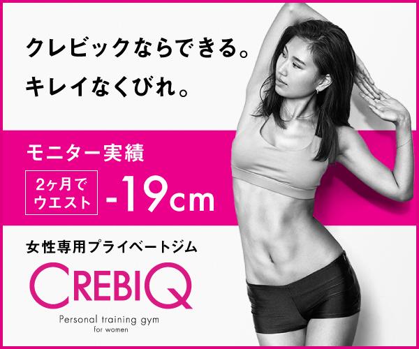 たった2ヶ月でウエスト-19cm!女性専用パーソナルトレーニングジム【CREBIQ】は全力でサポート