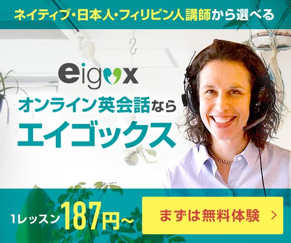 エイゴックス(Eigox)