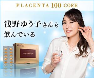 プラセンタ100 CORE 銀座ステファニー化粧品