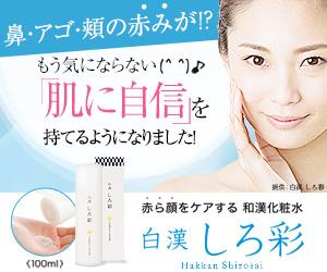 赤ら顔の悩みケア化粧水【白漢しろ彩】