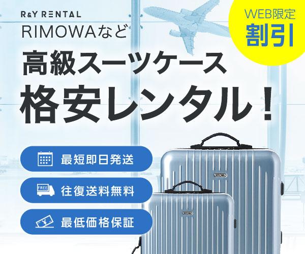 23399b96b1 では、さっそく目的別におすすめしたいサイズと、人気のスーツケース(キャリーバッグ)をご紹介していきます。