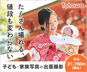 自然でオシャレ、データ納品の出張撮影マッチングサービス【fotowa (フォトワ) 】