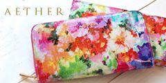 女性に大人気!華やかな上質レザーでつくるバッグ&財布通販【AETHER(エーテル)】