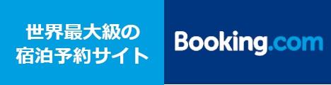 BOOKING.COM:海外ホテルオンライン予約サイト
