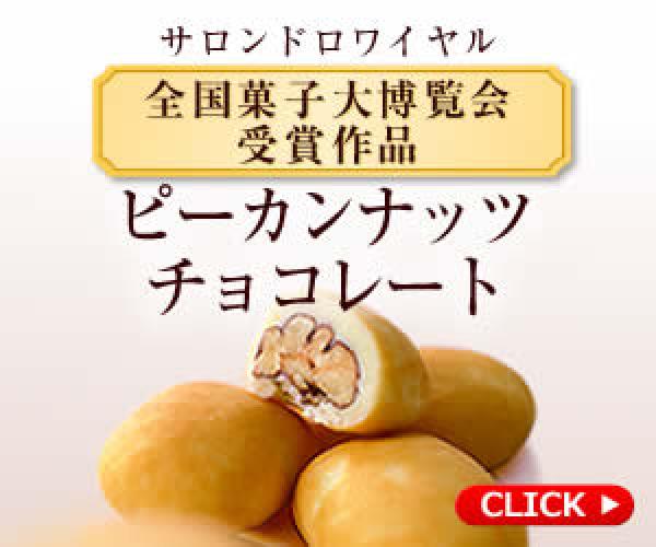 【1935年創業】老舗チョコレートとスイーツブランド【株式会社サロンドロワイヤル】
