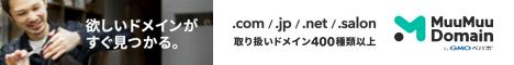 GMOペパボ株式会社「ムームードメイン」独自ドメイン(06-0922)