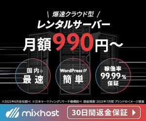 【MixHost】快速クラウドレンタルサーバーが月額480円~