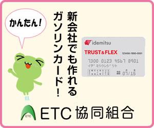 [広告]新会社も手軽に作れるガソリン・軽油カード