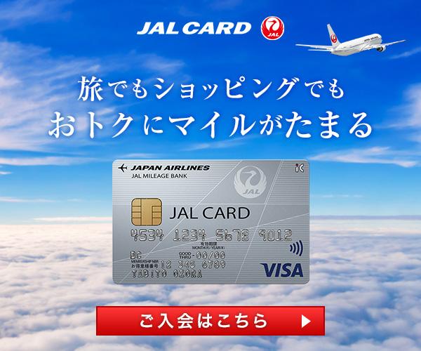 [広告]旅、ショッピングでもマイルがたまる【JALカード】